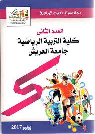 مجلة سیناء لعلوم الریاضة